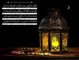 تصویر دعای روز 22 ماه رمضان