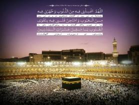 تصویر دعای روز 23 ماه رمضان