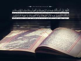 تصویر دعای روز 24 ماه رمضان