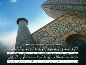 تصویر دعای روز 25 ماه رمضان