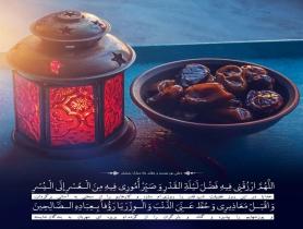تصویر دعای روز 27 ماه رمضان