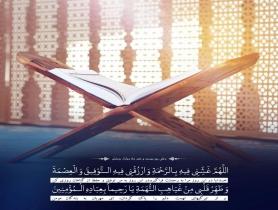 تصویر دعای روز 29 ماه رمضان