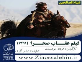 دانلود فیلم عقاب صحرا مهرداد خوشبخت (1391)