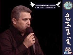 حاج ابراهیم رهبر