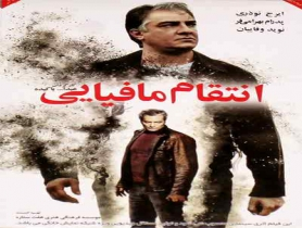فیلم سینمایی انتقام مافیایی