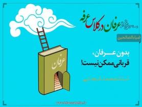 عرفان در کلاس عرفه - استاد محمد شجاعی