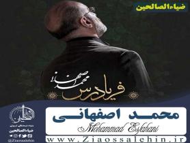 آهنگ فریادرس با صدای محمد اصفهانی