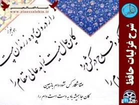 شرح غزلیات حافظ - استاد محمدرضا رنجبر