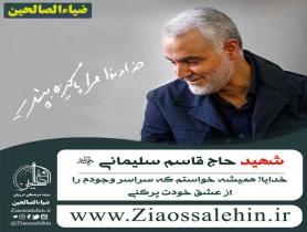 کلیپ استوری سردار شهید حاج قاسم سلیمانی
