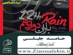 آهنگ باران دوازدهم از حامد جلیلی