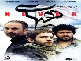 دانلود فیلم سینمایی هیهات