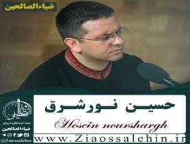 حسین نور شرق