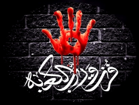 عکس پروفایل شهادت امام علی علیه السلام