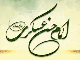 امام حسن عسکری علیهالسلام