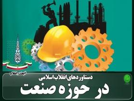 دستاوردهای انقلاب اسلامی در حوزه صنعت