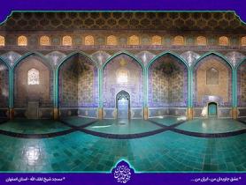 مسجد شیخ لطف الله اصفهان / ایرانگردی