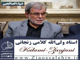 استاد کلامی زنجانی