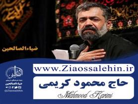 نوحه موسم جوانی با محمود کریمی