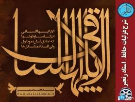 الا یا ایها الساقی ادر کأسا و ناولها / که عشق آسان نمود اول ولی افتاد مشکلها