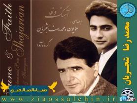 آلبوم آهنگ وفا محمدرضا شجریان (1378)