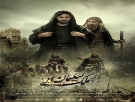 سینمایی ملک سلیمان