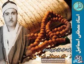 استاد مصطفی اسماعیل
