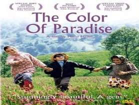 فیلم سینمایی رنگ خدا