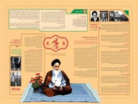 اینفوگرافیک امام خمینی قدس سره