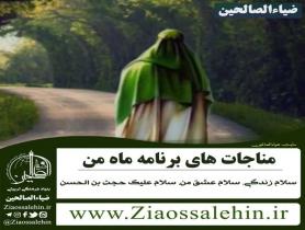 نماهنگ سلام زندگی سلام عشق من محمدحسین پویانفر