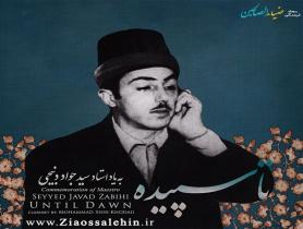 آلبوم تا سپیده از سید جواد ذبیحی