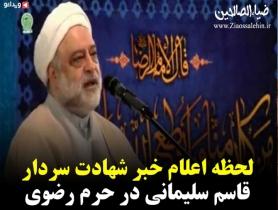 واکنش زائران حرم رضوی لحظه اعلام خبر شهادت سردار سلیمانی