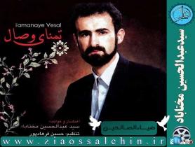 آلبوم تمنای وصال (1370) -سیدعبدالحسین مختاباد
