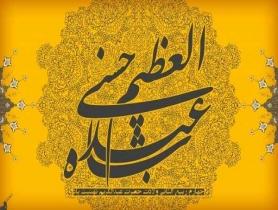شاه عبدالعظیم حسنی علیه السلام