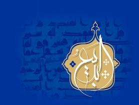 اسم البدیع / اسماء الحسنی