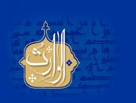 تصویر لایه باز اسم الوارث / اسماء الحسنی
