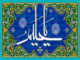 یا حلیم / دعای جوشن کبیر
