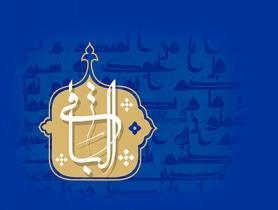 اسم الباقی / اسماء الحسنی