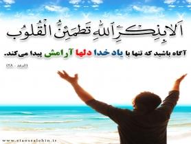 آرامش الهی
