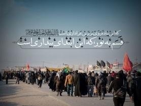 اربعین حسینی(علیه السلام)