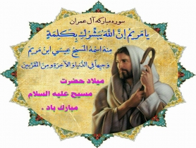 مسیح، کلمه الهی