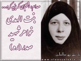 شهیده بنت الهدی صدر، خواهر شهید صدر
