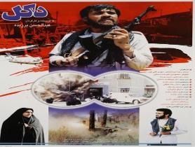 فیلمسینمایی دکل 1374 عبدالحسین برزیده