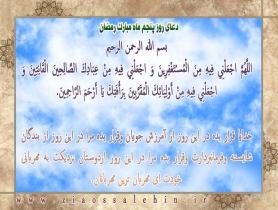 دعاى روز پنجم ماه مبارك رمضان