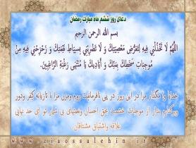 دعاى روز ششم ماه مبارك رمضان