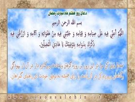 دعاى روز هفتم ماه مبارك رمضان