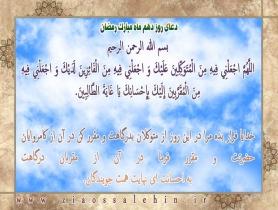 دعاى روز دهم ماه مبارك رمضان