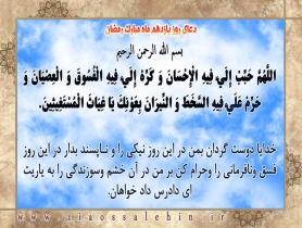 دعاى روز یازدهم ماه مبارك رمضان