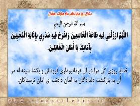 دعاى روز پانزدهم ماه مبارك رمضان
