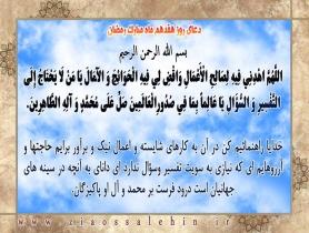 دعاى روز هفدهم ماه مبارك رمضان