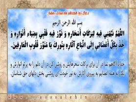 دعاى روز هجدهمماه مبارك رمضان